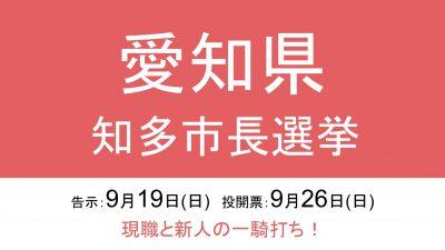 ちったぁ知っとる?知多市長選は現職と新人の一騎打ち!