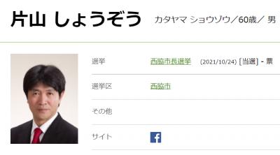 24日告示の西脇市長選|現職の片山象三氏が無投票で3選 兵庫県